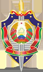 Комитет государственной безопасности Республики Беларусь